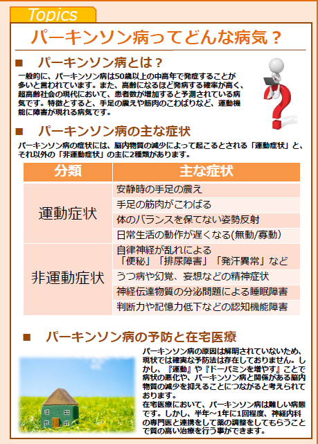 ニュースレター7.3
