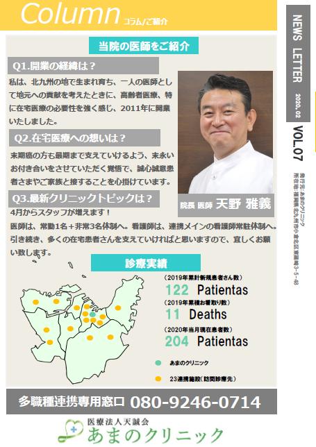 ニュースレター7.4